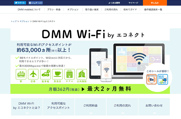 DMM Wi-Fi byエコネクト