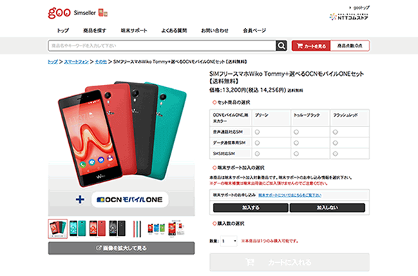 Wiko Tommyの端末セット