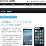 【geanee FXC-5Aの機種スペック】機能・価格・購入場所について