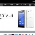 【Xperia J1 Compactの機種スペック】機能・価格・購入場所について