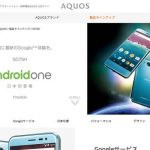 【Android One 507SHの機種スペック】機能・価格・購入場所について