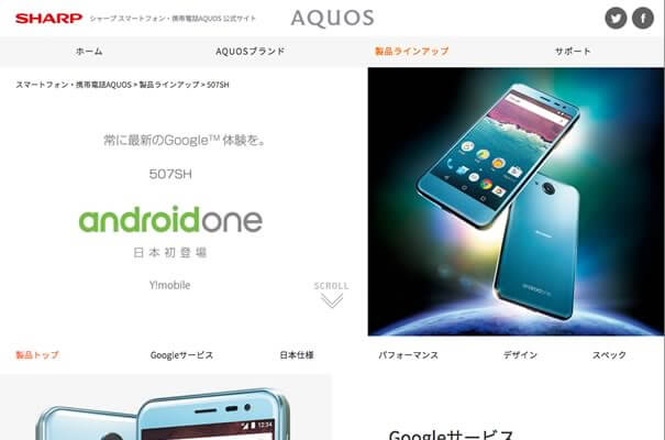 Android One 507SHの機種スペック