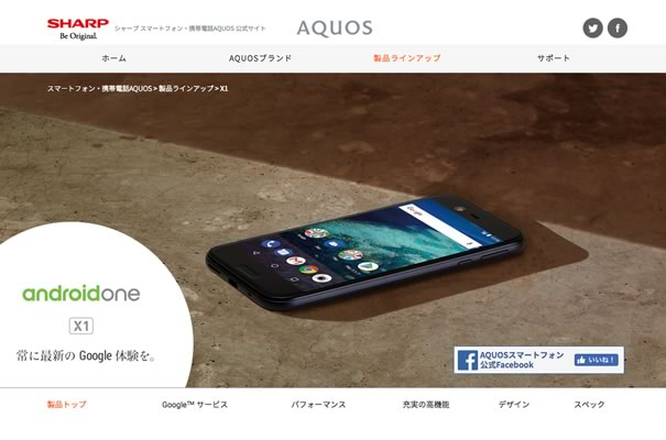 Android One X1の機種スペック